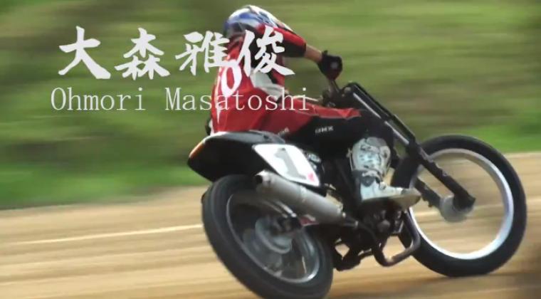 VIDEO : Dirt Flat Tracking – Ohmori Masatoshi